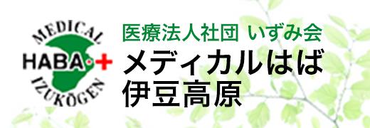 医療法人社団いずみ会 メディカルHABA伊豆高原
