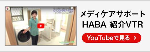 メディケアサポートHABA 紹介VTR